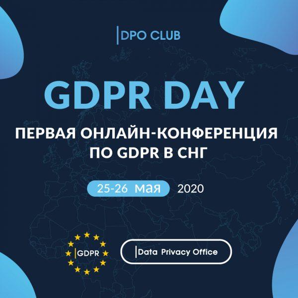 Первая_онлайн_конференция_по_GDPR_в_СНГ_Стоимость_участия_бесплатно