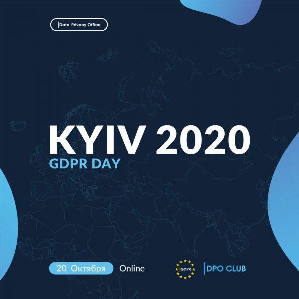 GDPR DAY Kyiv 2020
